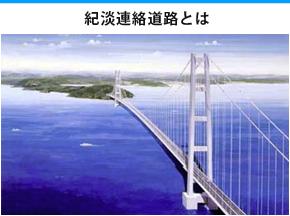 紀 淡 海峡 大橋